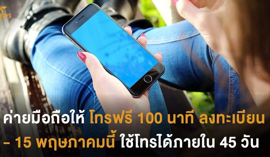 6 ค่ายมือถือให้โทรฟรี 100 นาที  ลงทะเบียน 1 – 15 พฤษภาคมนี้  ใช้โทรได้ภายใน 45 วัน