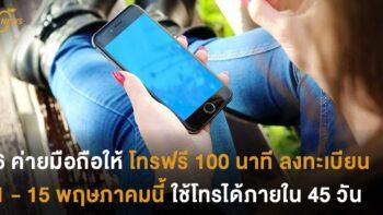 6 ค่ายมือถือให้โทรฟรี 100 นาที  ลงทะเบียน 1 - 15 พฤษภาคมนี้  ใช้โทรได้ภายใน 45 วัน
