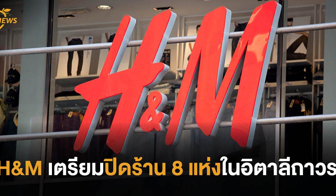 H&M เตรียมปิดร้าน 8 แห่งในอิตาลีถาวร คาดกระทบพนักงาน 200 คน