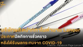 บริษัทผลิตปากกาในตำนาน Lancer ประกาศปิดกิจการชั่วคราว หลังได้รับผลกระทบจาก COVID-19