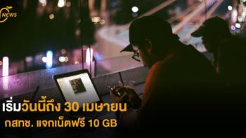 เริ่มวันนี้ถึง 30 เม.ย. กสทช. แจกเน็ตฟรี 10 GB