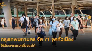 กรุงเทพมหานคร จัด 71 จุดทั่วเมือง ให้ประชาชนแจกสิ่งของได้