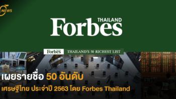 เผยรายชื่อ 50 อันดับเศรษฐีไทย ประจำปี 2563 โดย Forbes Thailand