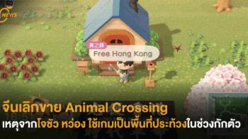 จีนเลิกขาย Animal Crossing เหตุจากโจชัว หว่องใช้เกมเป็นพื้นที่ประท้วงในช่วงกักตัว