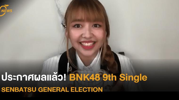 ประกาศผลแล้ว! BNK48 9TH Single SENBATSU GENERAL ELECTION ใครได้อันดับเท่าไหร่กันบ้าง ไปดูกัน