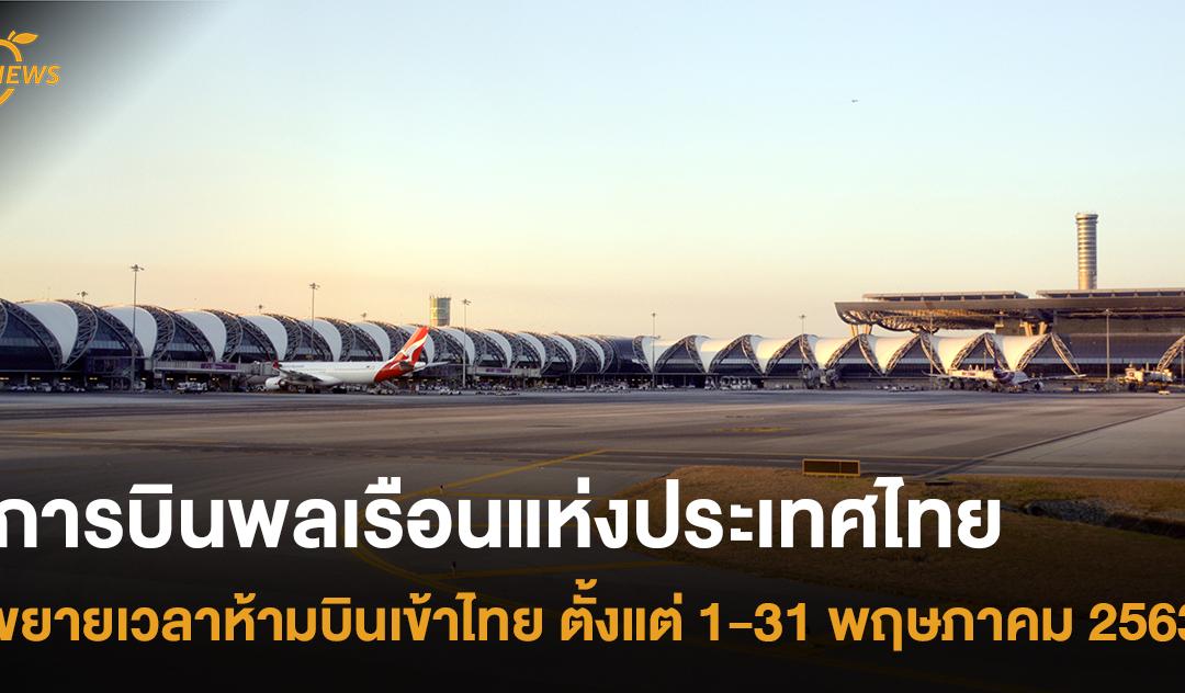 การบินพลเรือนแห่งประเทศไทย ขยายเวลาห้ามบินเข้าไทย ตั้งแต่ 1-31 พฤษภาคม 2563