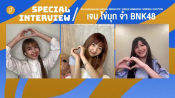 สัมภาษณ์พิเศษ : เจน, ไข่มุก, จ๋า 3 เซ็นเตอร์ใหม่จาก BNK48 : 9th Single Senbatasu General Election