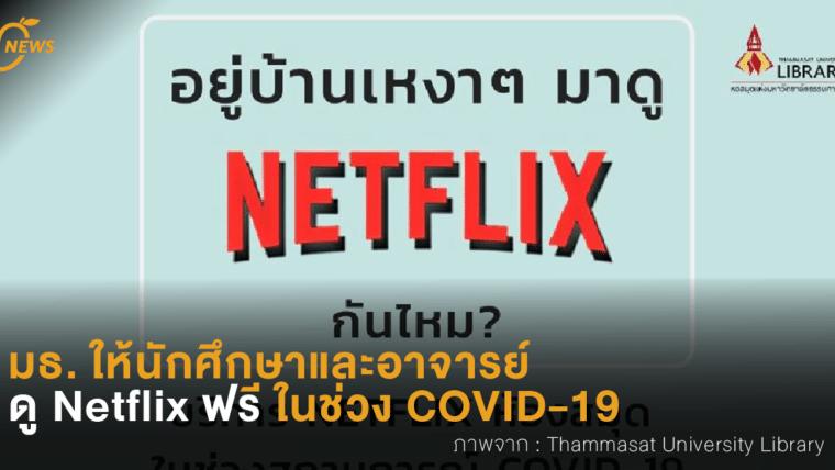มธ. ให้นักศึกษาและอาจารย์ดู Netflix ฟรี ในช่วง COVID-19