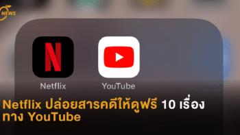 Netflix ปล่อยสารคดีให้ดูฟรี 10 เรื่อง ทาง YouTube