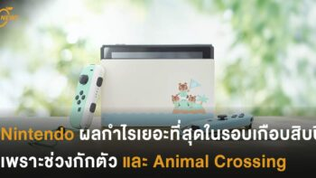 Nintendo ผลกำไรเยอะที่สุดในรอบเกือบสิบปี เพราะช่วงกักตัวและ Animal Crossing : New Horizons