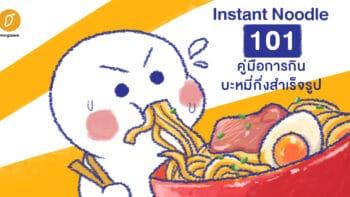 Instant Noodle 101 คู่มือการกินบะหมี่กึ่งสำเร็จรูป