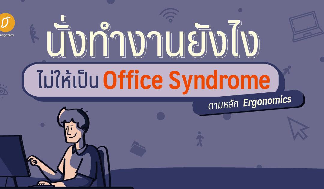 นั่งทำงานยังไง ไม่ให้เป็น Office Syndrome