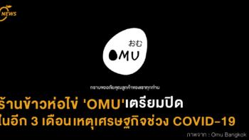 ร้านข้าวห่อไข่ 'OMU' เตรียมปิดในอีก 3 เดือน เหตุเศรษฐกิจช่วง COVID-19