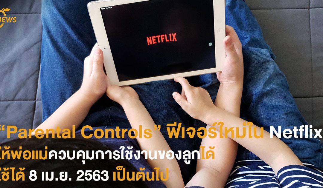 """Parental Controls"" ฟีเจอร์ใหม่ใน Netflixให้พ่อแม่ควบคุมการใช้งานของลูกได้  ใช้ได้ 8 เม.ย. 2563 เป็นต้นไป"