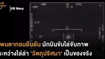 เพนตากอนยืนยัน นักบินขับไล่จับภาพระหว่างไล่ล่า 'วัตถุปริศนา' เป็นของจริง