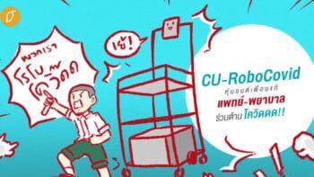 CU-RoboCovid  หุ่นยนต์เพื่อนแท้แพทย์-พยาบาล ร่วมต้านโควิดดดดดด!!