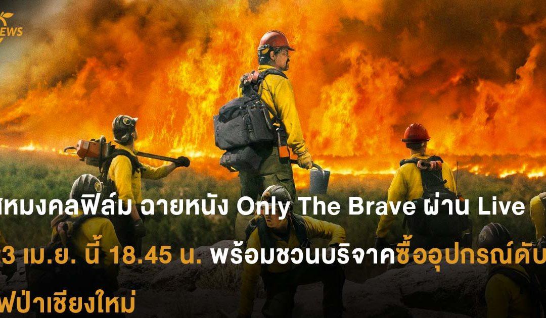 สหมงคลฟิล์ม ฉายหนัง Only The Brave  ผ่าน Live 23 เม.ย. นี้ 18.45 น. พร้อม ชวนบริจาคซื้ออุปกรณ์ดับไฟป่าเชียงใหม่