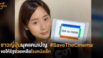 ชาวญี่ปุ่นผุดแคมเปญรณรงค์ #SaveTheCinema ขอให้รัฐช่วยเหลือโรงหนังเล็ก