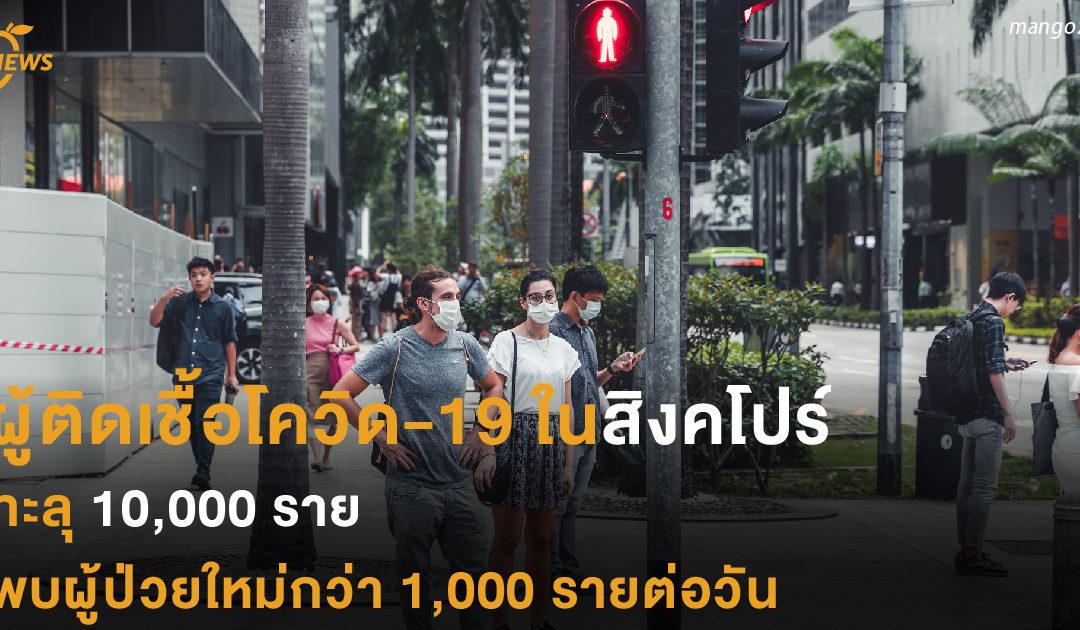 ผู้ติดเชื้อโควิด-19 ในสิงคโปร์ ทะลุ 10,000 ราย พบผู้ป่วยใหม่มากกว่า 1,000 รายต่อวัน