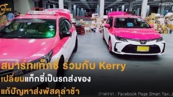 สมาร์ทแท็กซี่ ร่วมกับ Kerry เปลี่ยนแท็กซี่เป็นรถส่งของ  แก้ปัญหาส่งพัสดุล่าช้า
