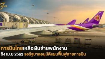 การบินไทยเหลือเงินจ่ายพนักงานถึงเม.ย. 2563  รอรัฐบาลอนุมัติแผนฟื้นฟูสายการบิน