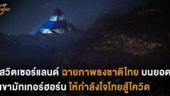 สวิตเซอร์แลนด์ ฉายภาพธงชาติไทยบนยอดเขามัทเทอร์ฮอร์น ให้กำลังใจไทยสู้โควิด