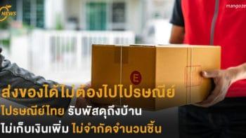 ส่งของได้ไม่ต้องไปไปรษณีย์! ไปรษณีย์ไทย รับพัสดุถึงบ้าน ไม่เก็บเงินเพิ่ม ไม่จำกัดจำนวนชิ้น