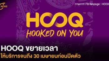HOOQ ขยายเวลาให้บริการจนถึง 30 เมษายนก่อนปิดตัว