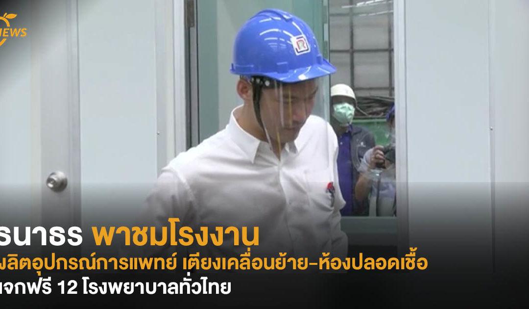 ธนาธร พาชมโรงงานผลิตอุปกรณ์การแพทย์ เตียงเคลื่อนย้าย-ห้องปลอดเชื้อแจกฟรี 12 โรงพยาบาลทั่วไทย