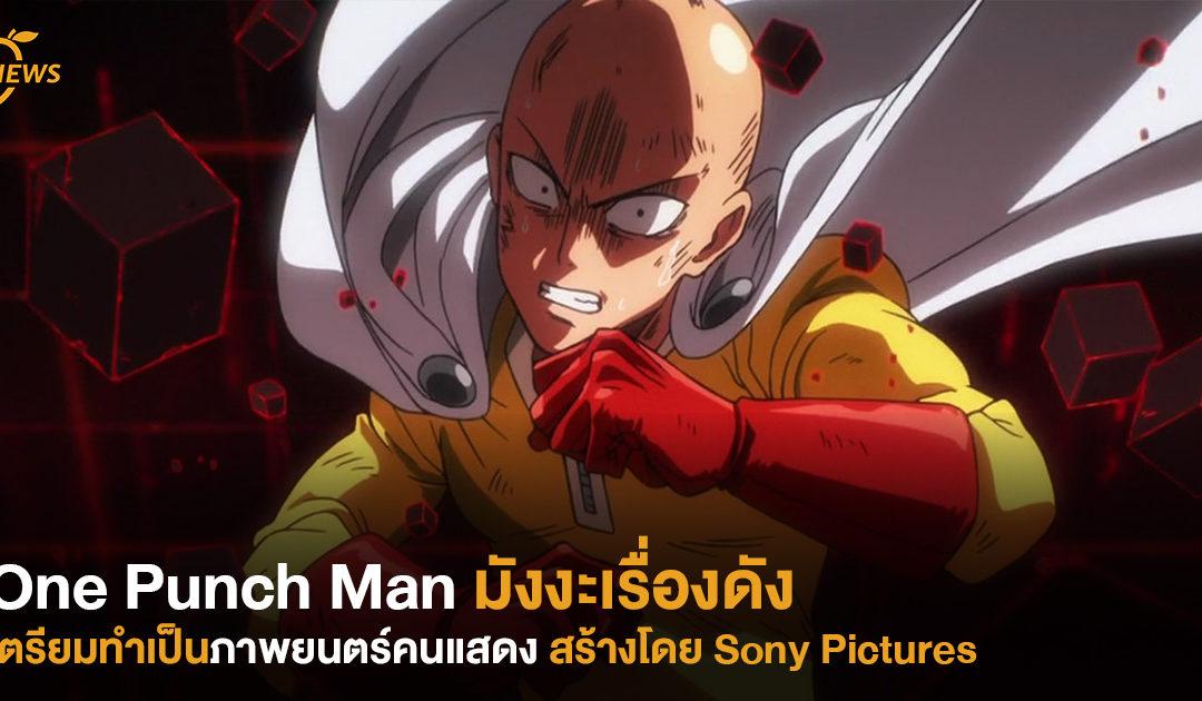 One Punch Man มังงะเรื่องดังเตรียมทำเป็นภาพยนตร์คนแสดงสร้างโดย Sony Pictures