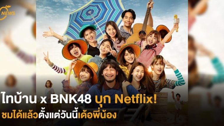 ไทบ้าน x BNK48 บุก Netflix!ชมได้แล้วตั้งแต่วันนี้เด้อพี่น้อง