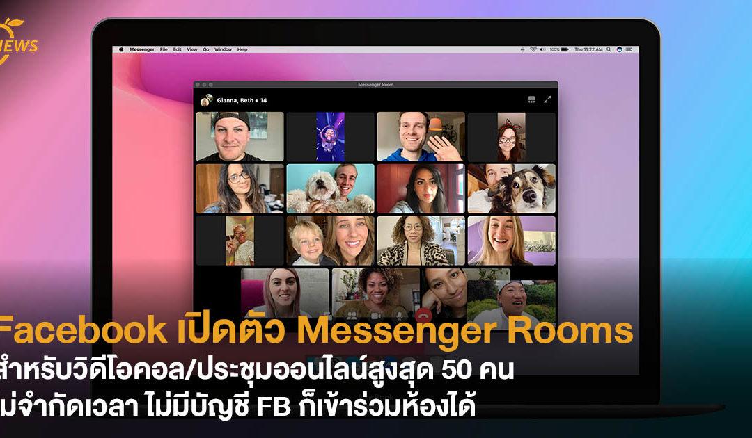Facebook เปิดตัว Messenger Roomsสำหรับวิดีโอคอล/ประชุมออนไลน์สูงสุด 50 คนไม่จำกัดเวลา ไม่มีบัญชี FB ก็เข้าร่วมห้องได้
