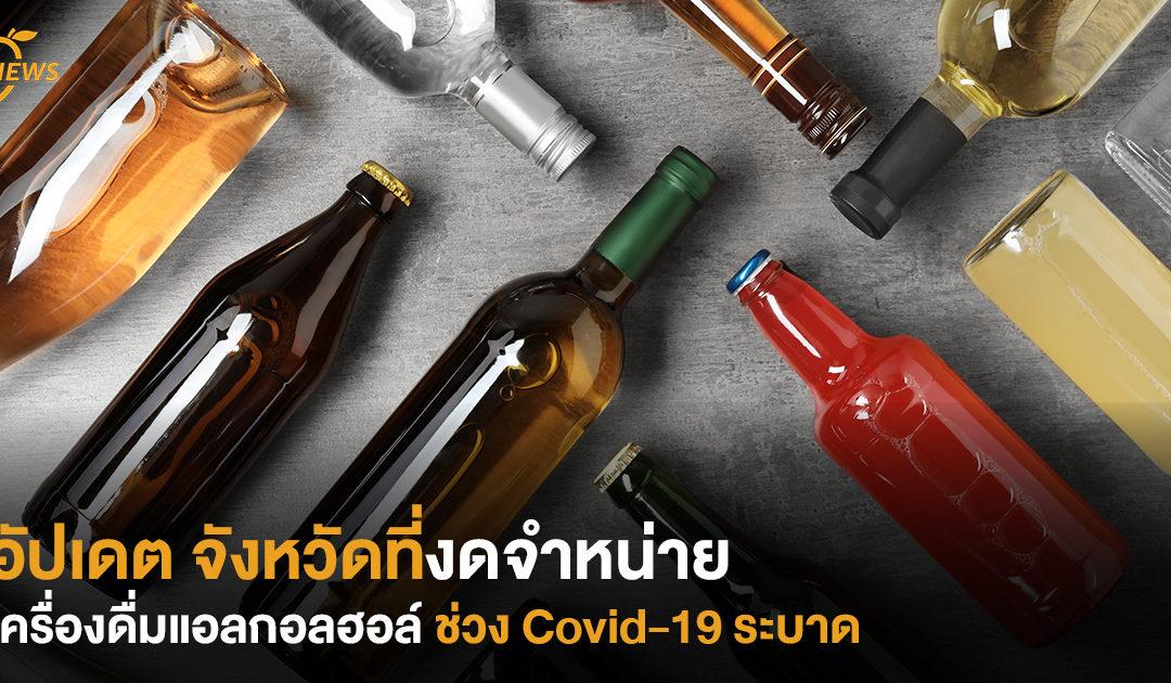 อัปเดต จังหวัดที่งดจำหน่ายเครื่องดื่มแอลกอลฮอล์ช่วง Covid-19 ระบาด
