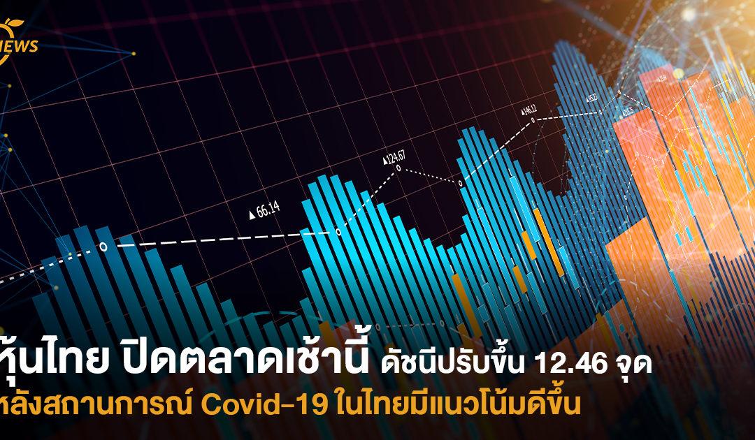 หุ้นไทย ปิดตลาดเช้านี้ดัชนีปรับขึ้น 12.46 จุดหลังสถานการณ์ Covid-19 ในไทยมีแนวโน้มดีขึ้น