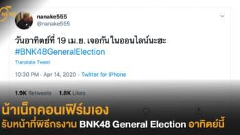 น้าเน็กคอนเฟิร์มเองรับหน้าที่พิธีกรงานBNK48 General Election อาทิตย์นี้