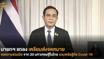 นายกฯ แถลง เตรียมส่งจดหมายขอความร่วมมือจาก 20 มหาเศรษฐีในไทยรวมพลังสู้ภัย Covid-19