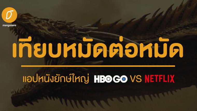เทียบหมัดต่อหมัด แอปหนังยักษ์ใหญ่ HBO GO vs Netflix