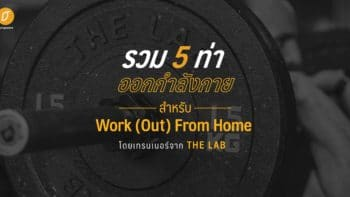 รวม 5 ท่าออกกำลังกายสำหรับ Work (Out) From Home โดยเทรนเนอร์จาก The LAB