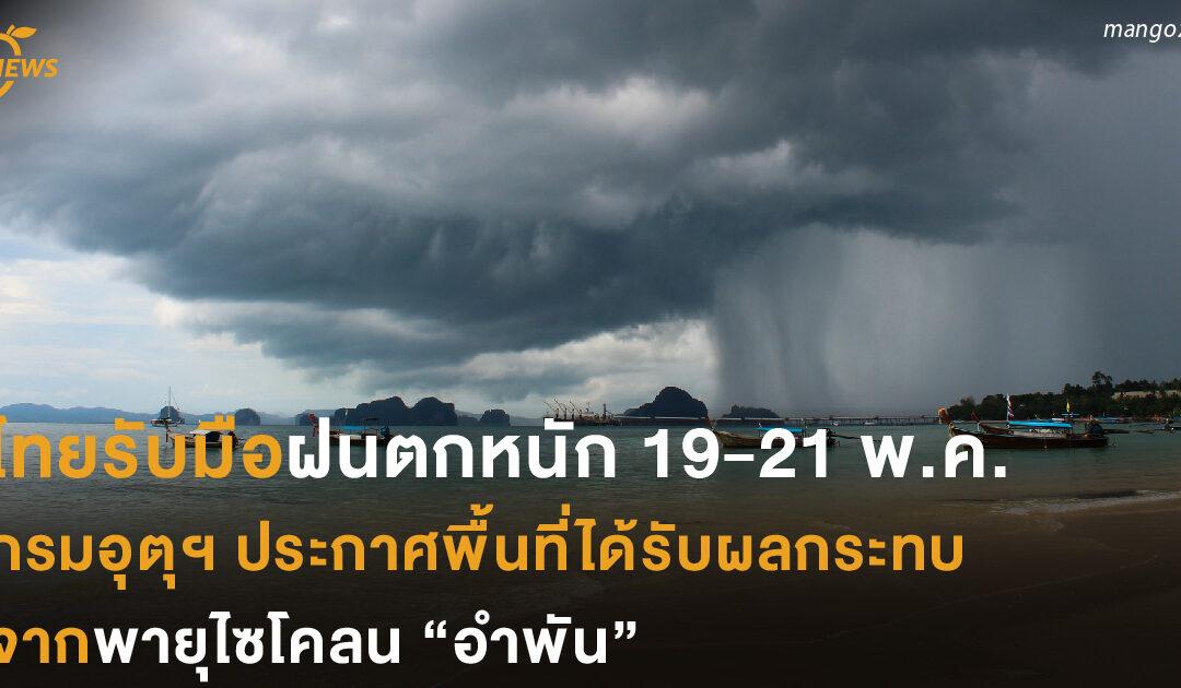 """ไทยรับมือฝนตกหนัก 19-21 พ.ค.กรมอุตุฯ ประกาศพื้นที่ได้รับผลกระทบจากพายุไซโคลน """"อำพัน"""""""