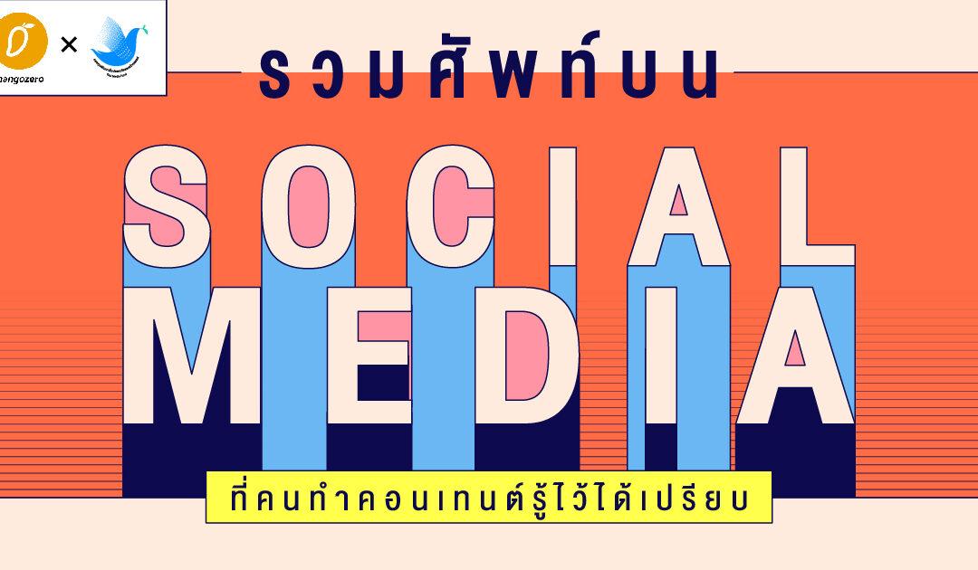 รวมศัพท์บน Social Media ที่คนทำคอนเทนต์รู้ไว้ได้เปรียบ