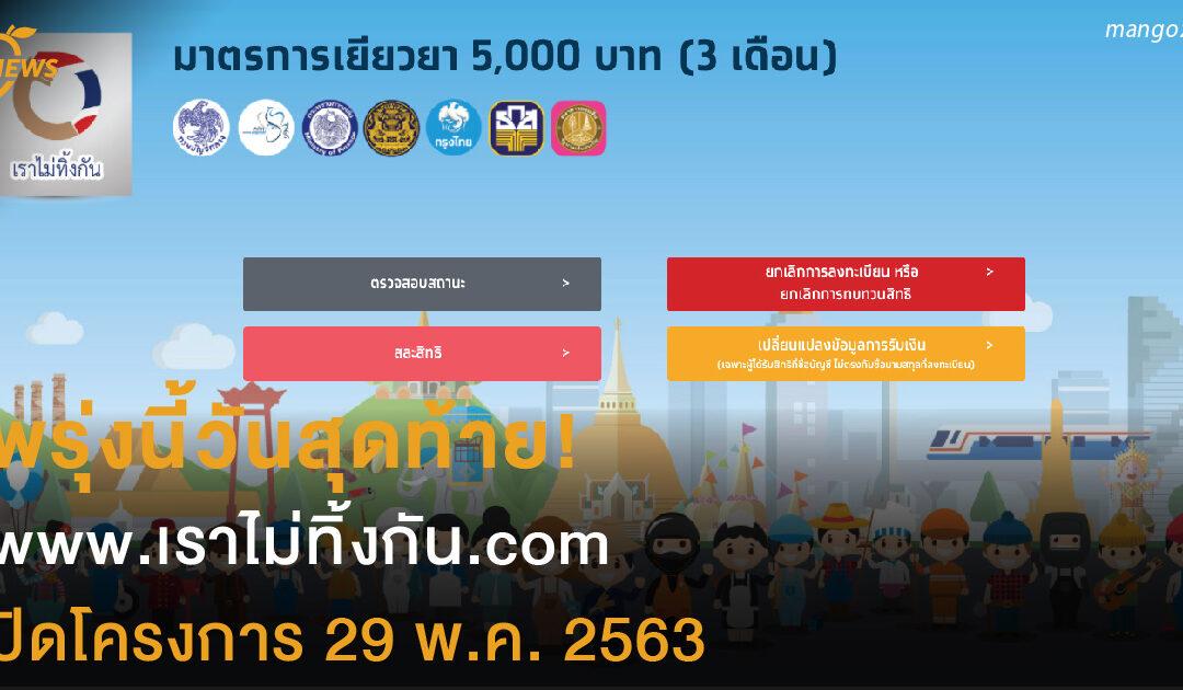 พรุ่งนี้วันสุดท้าย! www.เราไม่ทิ้งกัน.com ปิดโครงการ 29 พ.ค. 2563
