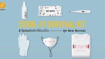 COVID-19 Survival Kit 6 ไอเทมติดตัวที่ต้องมีในยุค New Normal