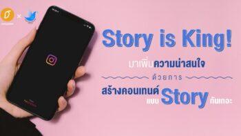 Story is King! มาเพิ่มความน่าสนใจด้วยการสร้างคอนเทนต์แบบ Story กันเถอะ