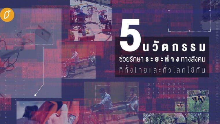 5 นวัตกรรมช่วยรักษาระยะห่างทางสังคมที่ทั้งไทยทั่วโลกใช้กัน