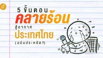 5 ขั้นตอนคลายร้อนสู้อากาศประเทศไทย!! (ฉบับประหยัด!?)