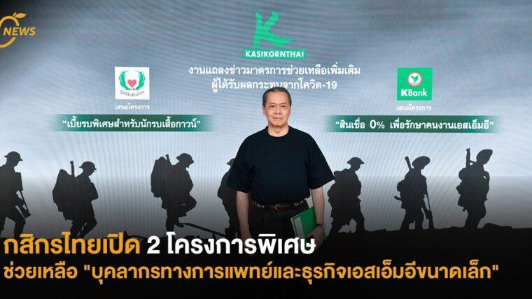 กสิกรไทยเปิด 2 โครงการพิเศษช่วยเหลือ