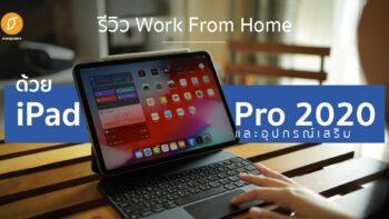 รีวิว Work From Home ด้วย iPad Pro 2020 และอุปกรณ์เสริม