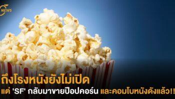 ถึงโรงหนังยังไม่เปิดแต่ 'SF' กลับมาขายป๊อปคอร์นและคอมโบหนังดังแล้ว!!