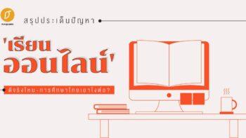 สรุปประเด็นปัญหา 'เรียนออนไลน์' ดีจริงไหม-การศึกษาไทยเอาไงต่อ ?