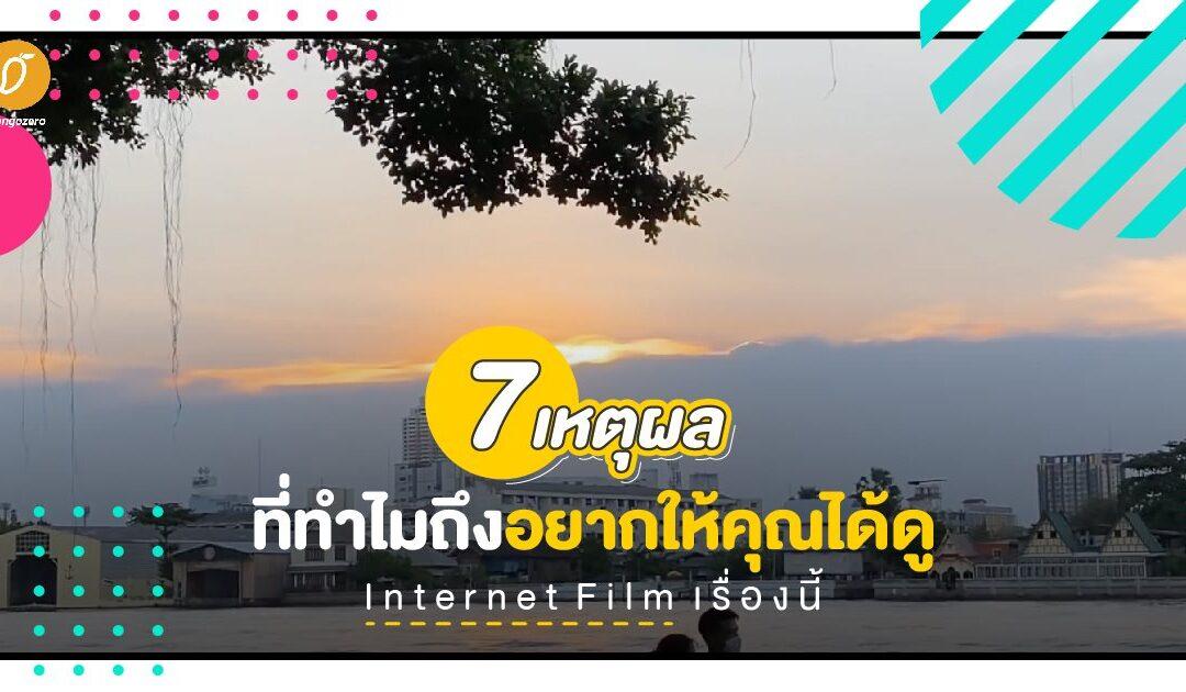 7 เหตุผลที่ทำไมถึงอยากให้คุณได้ดู Internet Film เรื่องนี้